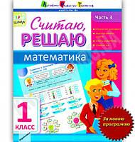 АРТшкола:Считаю, решаю. Математика. Часть 3. 1 класс (р), ТМ Ранок, Україна(115167)