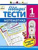 АРТшкола:Швидкі тести. Математика. 1 клас (у), ТМ Ранок, Україна(115020)