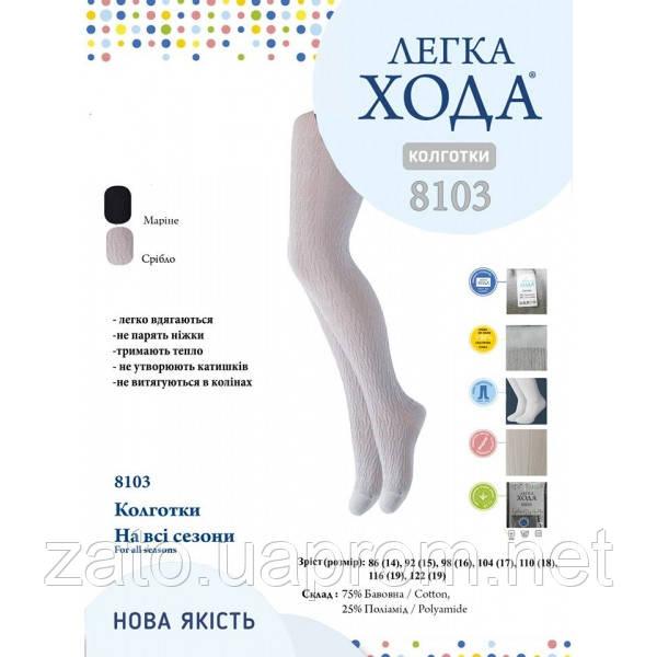 74aa333c10603 Колготки детские ТМ Легка Хода 8102(рост 86,92,98,104,110,116,122), цена 58  грн., купить в Харькове — Prom.ua (ID#545651608)