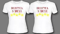 Парные футболки онлайн