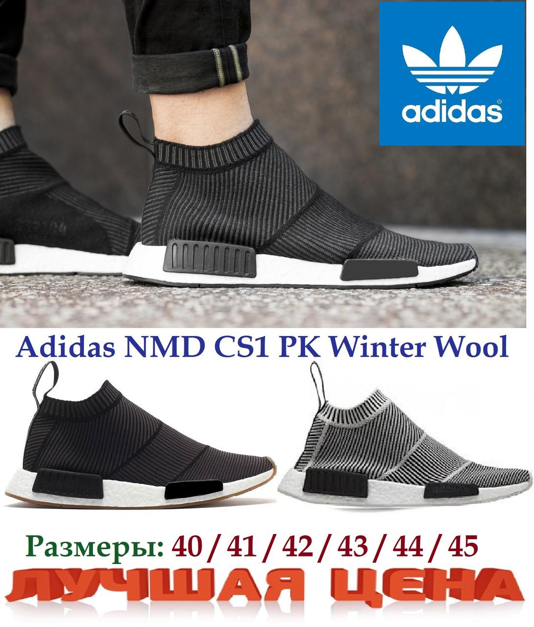 Кроссовки Adidas NMD CS1 PK Winter Wool. Лицензионное производство - Турция. Реплика