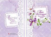 БРБ 040 открытка с конвертом