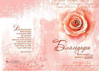 БРБ 098 открытка с конвертом
