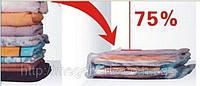 Вакуумні пакети для зберігання одягу 70х100см 4 штуки + 1 в подарунок