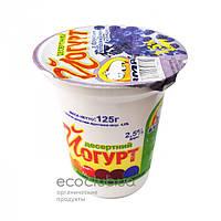 Йогурт десертный 2,5% Черника ТМ АМА 125г