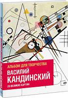 Василий Кандинский. Альбом для творчества. 20 великих картин
