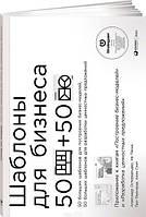 Шаблоны для бизнеса (Приложение к книгам «Построение бизнес-моделей» и «Разработка ценностных предложений»)