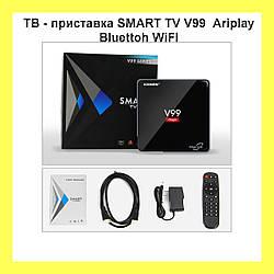ТВ - приставка SMART TV V99 Ariplay Bluettoh WiFI