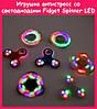 Игрушка антистресс со светодиодами Fidget Spinner LED салатовый., фото 2