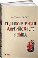 Приключения английского языка. Брэгг М.