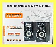 Колонки для ПК SPS SW-2031 USB