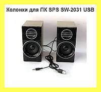 Колонки для ПК SPS SW-2031 USB!Акция