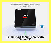 ТВ - приставка SMART TV V99 Ariplay Bluettoh WiFI!Акция