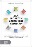 Как провести успешный семинар. Пошаговое руководство для организаторов лекций, воркшопов и мастер-классов