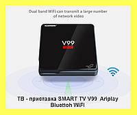 ТВ - приставка SMART TV V99 Ariplay Bluettoh WiFI!Акция