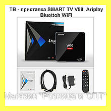 ТВ - приставка SMART TV V99 Ariplay Bluettoh WiFI