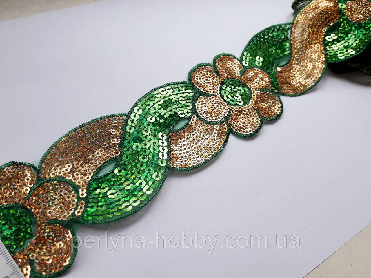 Тесьма з паєтками вишита зелена зі золотом 5,5 см Тесьма с пайетками