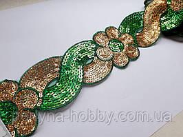 Тесьма з паєтками вишита зелена зі золотом 5,5 см