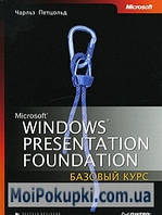 Microsoft Windows Presentation Foundation. Базовый курс, 978-5-91180-643-9