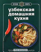 Книга Гастронома Узбекская домашняя кухня, 978-5-699-60857-7