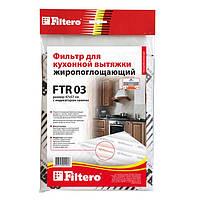 Жиропоглащающий фильтр Filtero FTR 03 для кухонных вытяжек