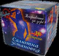 Звездное искушение su-10