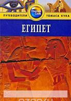 Египет. Путеводитель, 978-5-8183-1470-9, 9785818314709