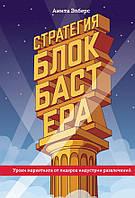 Стратегия блокбастера. Уроки маркетинга от лидеров индустрии развлечений, 978-5-00057-249-8
