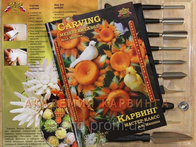 Набор для карвинга овощей и фруктов. 14 предметов.