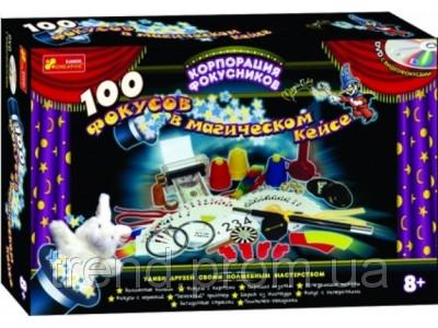 Набор 100 фокусов в магическом кейсе + DVD