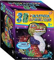 """ЗD  волшебная аппликация  """"Динозавр"""""""