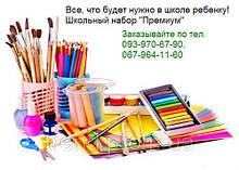 Школьный набор первоклассника для девочек 68 предметов Премиум, подарок выпускнику детского сада