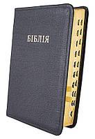 БІБЛІЯ 10446