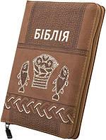 БІБЛІЯ 10553