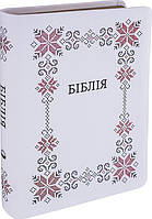 БІБЛІЯ 10555 індекси золото