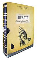 БІБЛІЯ 10851 в коробці