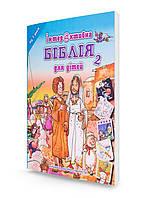 БІБЛІЯ інтерактивна д/дітей 4-7років