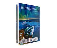 КНИГА Артеміус Фаул Випадок в Арктиці Книга 2