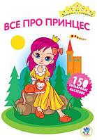 КНИГА Все про принцес КХ Книга 2