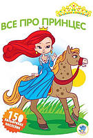 КНИГА Все про принцес КХ Книга 3