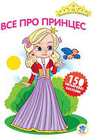 КНИГА Все про принцес КХ Книга 1