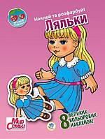 КНИГА Дружня сімейка КХ Ляльки