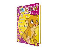 КНИГА Завтра в школу Англійська  для дітей А5