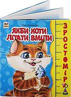 КНИГА Зростомір Якби коти літати вміли