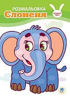 КНИГА Пухнасті друзі КХ Слоненя
