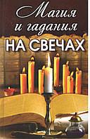 Кулакова А. Магия и гадания на свечах.