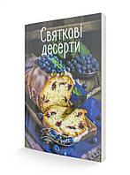 КНИГА Bon Appetit Vivat Святкові десерти