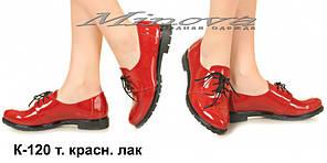 Красный лаковые туфли на шнурках ( р 36-42 )