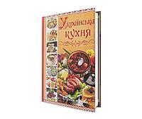 КНИГА Українська кухня кращі страви Глорія