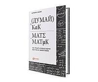 КНИГА Думай як математик